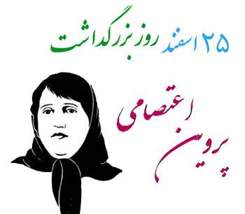 25 اسفند روز بزرگداشت پروین اعتصامی