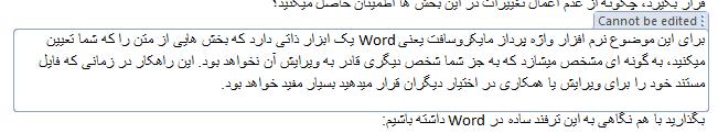 غیرقابل ویرایش کردن بخشهایی از متن در Word
