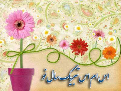 اس ام اس تبریک عید نوروز - پیامک تبریک سال نو