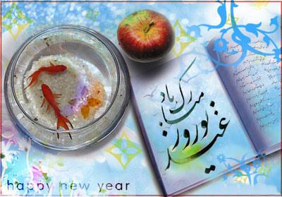 کارت پستال تبریک عید - کارت تبریک آغاز سال نو - عکس تبریک عید نوروز