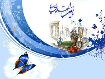card-nowruz-www.nazbahar.com-2