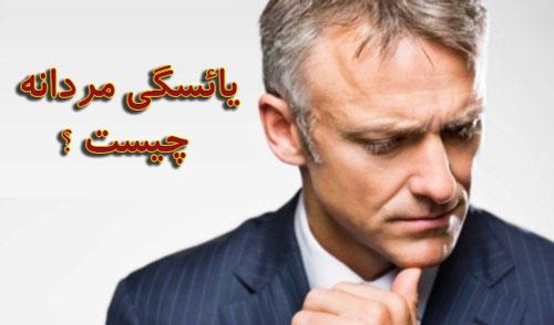 Andropause   یائسگی مردانه چیست