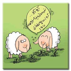 کاریکاتور سیزده به در - سیزده فروردین - کاریکاتور روز طبیعت - طنز سیزده