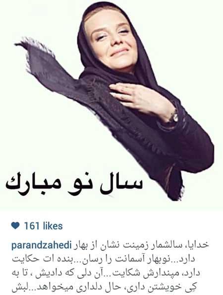 تبریک عید چهره ها - خوانندگان - هنرپیشه ها