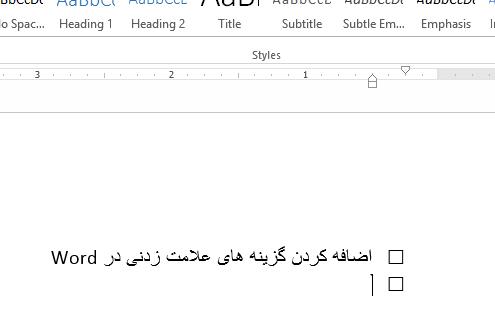 Word , طراحی پرسشنامه در Word , افزودن Check Box , گزینه های علامت زنی , آموزش ورد, آموزش Word ,چک باکس