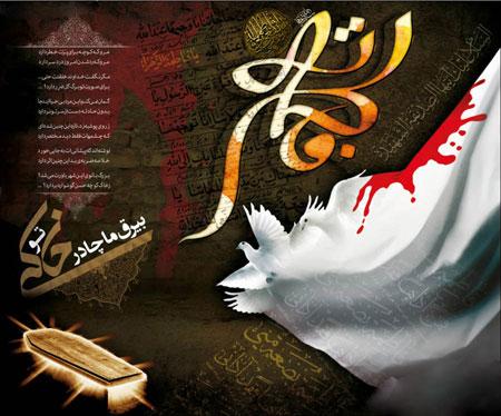 عکس و کلیپ کارت پستال  , کارت پستال شهادت حضرت فاطمه زهرا (س)