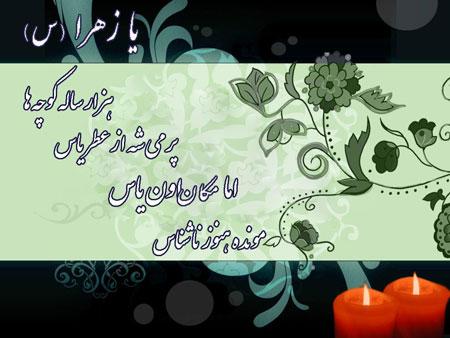 کارت پستال شهادت حضرت زهرا,کارت شهادت حضرت زهرا