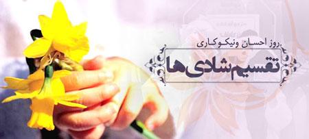 14 اسفند ماه روز احسان و نیکوکاری