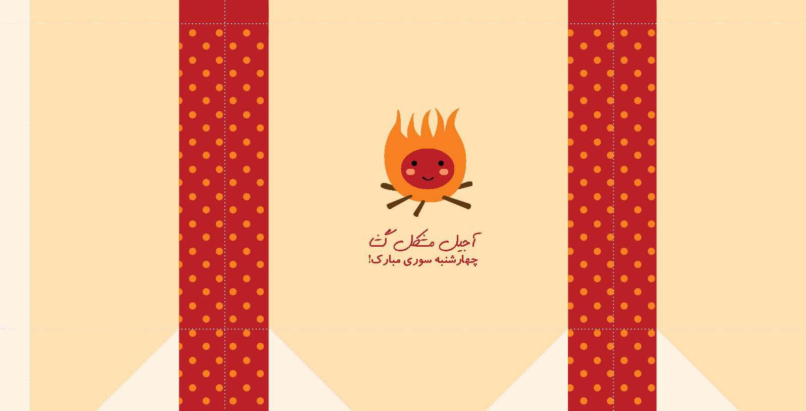 الگوی پاکت آجیل چهارشنبه سوری