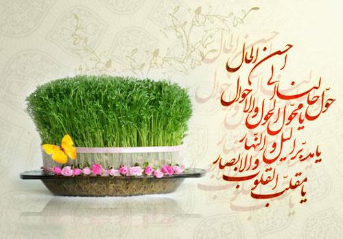 عکس و کلیپ کارت پستال  , کارت پستال متحرک تبریک عید