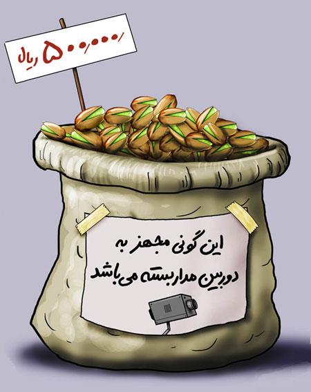 کاریکاتور شب عید, کاریکاتور عید نوروز, عکس های خنده دار, کاریکاتور و تصاویر طنز, کاریکاتور عید,کاریکاتور خنده دار, کاریکاتور نوروز , کاریکاتور تورم عید