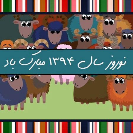 کارت پستال نوروز 94,کارت تبریک نوروز با طرح گوسفند,کارت پستال,کارت تبریک نوروز 94,کارت پستال عید نوروز 94, کارت پستال تبریک سال گوسفند
