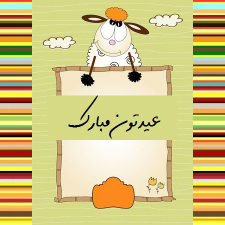 کارت پستال نوروز 94,کارت تبریک نوروز با طرح گوسفند,کارت تبریک نوروز 94,کارت پستال تبریک سال گوسفند