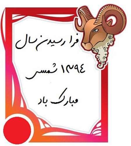 کارت پستال های نوروز 94,کارت تبریک نوروز با طرح گوسفند,کارت تبریک نوروز 94,کارت پستال تبریک سال گوسفند