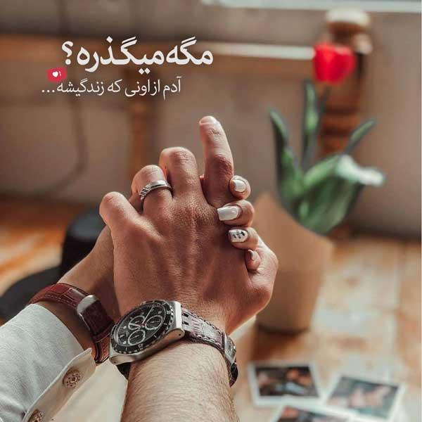 عکس عاشقانه دستم را بگیر
