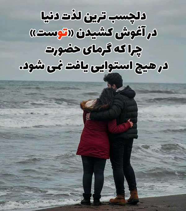 عکس عاشقانه دختر و پسر در کنار دریا در آغوش هم