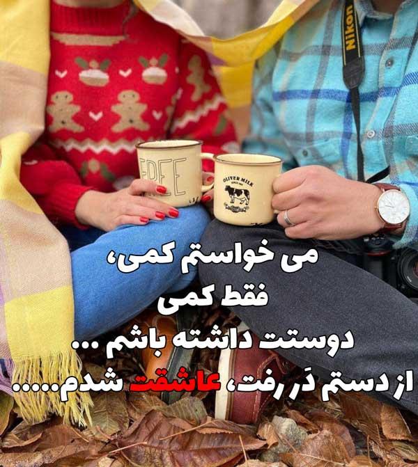 عکس دختر و پسر در حال نوشیدن قهوه