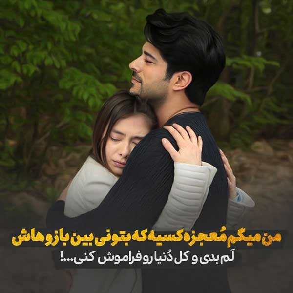 عکس عاشقانه دو نفره در آغوش هم