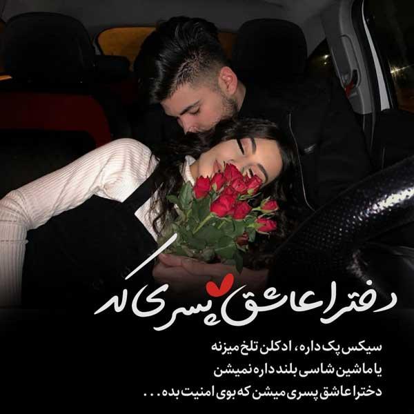 عکس رمانتیک دو نفره در ماشین