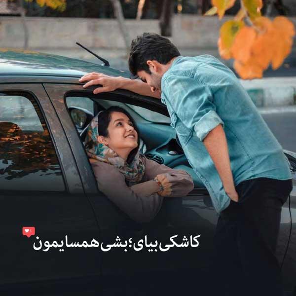 عکس عاشقانه دختر و پسر کنار ماشین