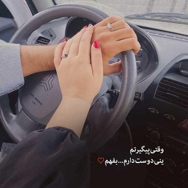 عکس دختر و پسر دست روی دست روی فرمان ماشین
