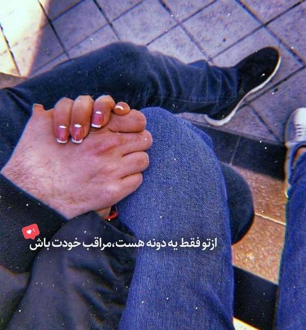 دختر و پسر دست در دست هم