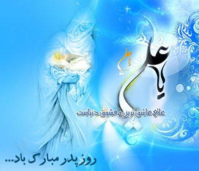 کارت تبریک روز پدر - کارت میلاد امام علی (ع)