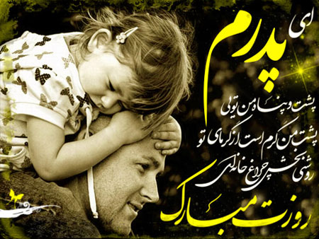 کارت پستال روز پدر,کارت تبریک روز پدر