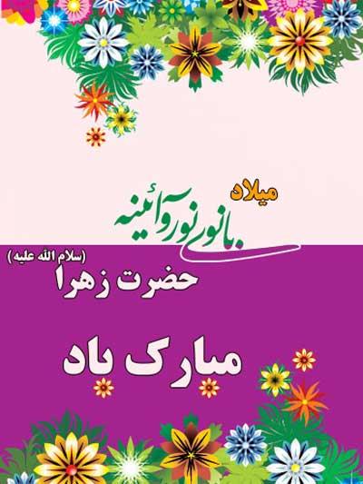 کارت پستال تبریک روز مادر - کارت اینترنتی روز مادر - روز زن - تبریک تولد حضرت فاطمه زهرا (س)
