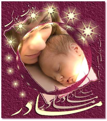 کارت پستال تبریک روز مادر - کارت پستال روز زن