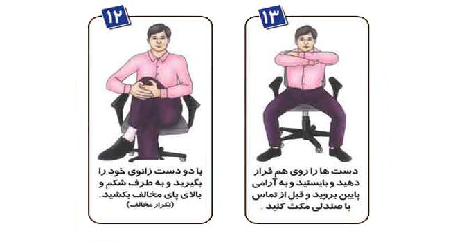 ورزش برای کارمندان,حرکات ورزشی مفید