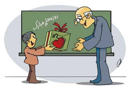 کاريکاتور روز معلم (1) - مجله تصوير زندگي