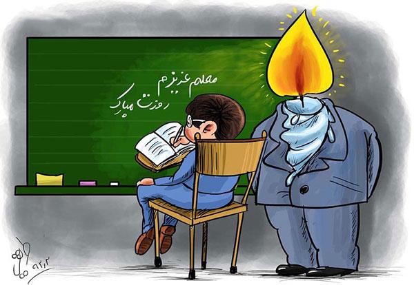 کاریکاتورهای روز معلم - نقاشی با موضوع شغل معلمی