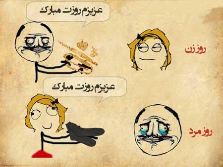 عکس و کلیپ کاریکاتور  , کاریکاتورهای روز زن و روز مادر