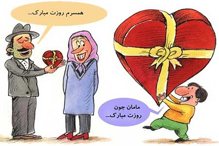کاریکاتور روز زن - کاریکاتور روز مادر - تصاویر طنز روز زن و روز مادر