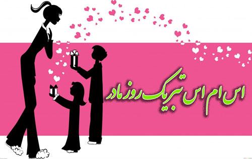 متن زیبا و پیام تبریک روز مادر