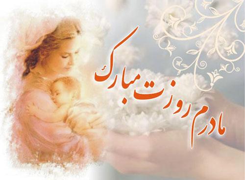 متن های زیبا و عاشقانه برای گرامیداشت روز مادر