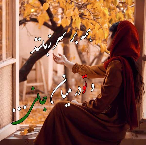 عکس دختر در حال انتظار برای آمدن عشقش در کنار پنجره