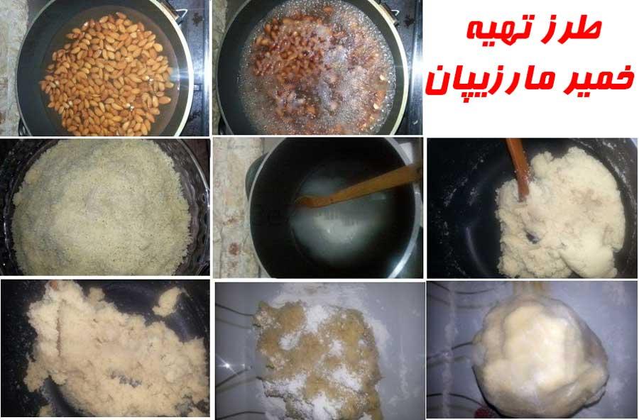 مراحل تهیه خمیر مارزیپان