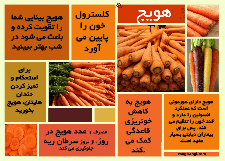 خواص هویج - استفاده از هویج در خوراکی ها - کاربرد هویج