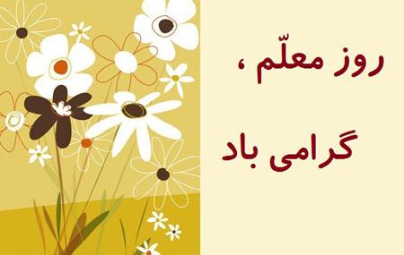 عکس و کلیپ کارت پستال  , کارت تبریک روز معلم (2)