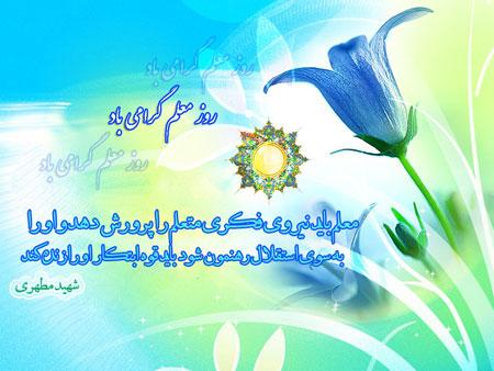 کارت پستال روز معلم,تصاویر تبریک روز معلم