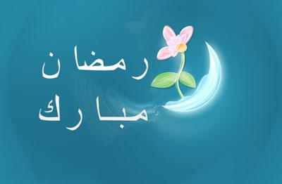 اس ام اس  , اس ام اس ماه مبارک رمضان