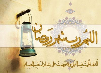 اس ام اس ماه رمضان - پیامک ماه رمضان