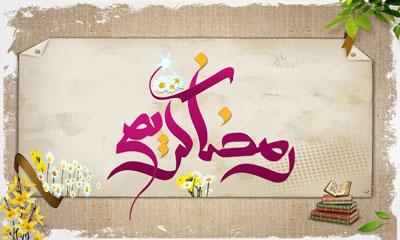 اس ام اس طنز ماه رمضان - اس ام اس سرکاری ماه رمضان