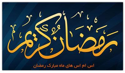 پیامک ماه رمضان - اس ام اس های ماه رمضان