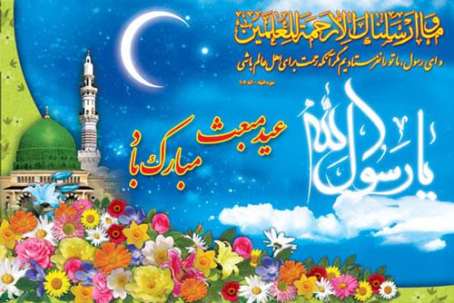 اس ام اس تبریک مبعث