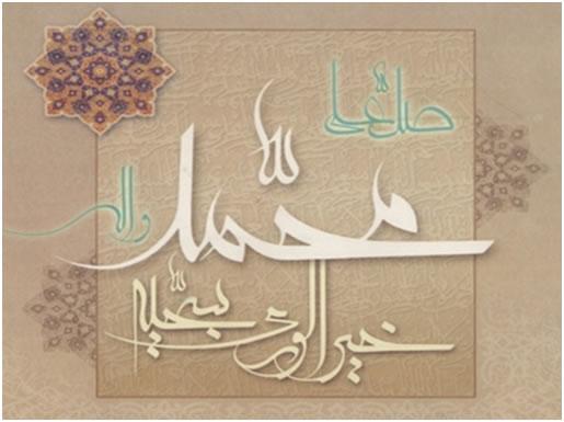 کارت پستال عید مبعث پیامبر اکرم