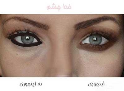 روش صحیح آرایش چشم - آرایش صحیح چشم