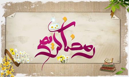 کارت پستال رمضان - کارت تبریک ماه رمضان